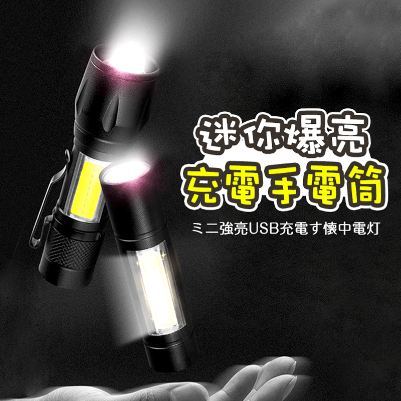迷你爆亮usb充電手電筒 手電筒 照明燈 燈 手電筒強光 usb手電筒 迷你手電筒 停電 停電照明燈