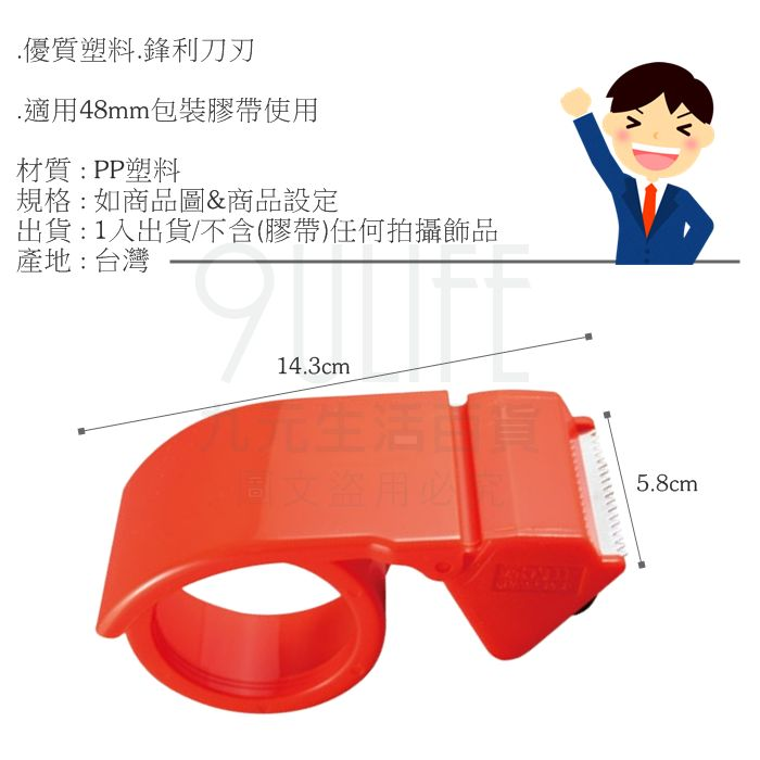 【九元生活百貨】膠帶切割器 封箱膠帶 2吋膠台 48mm膠帶適用 台灣製