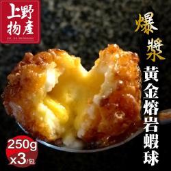 上野物產 黃金熔岩蝦球  (250g土10%/包) x3包  (港式.炸物.點心.爆漿.年菜)