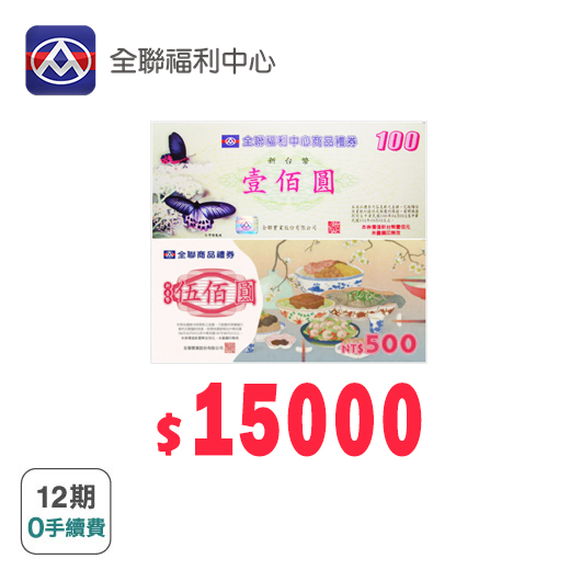 【百貨禮券】全聯商品禮券15000元