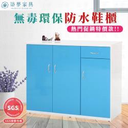 築夢家具BD  3.2尺 防水三門一抽塑鋼鞋櫃