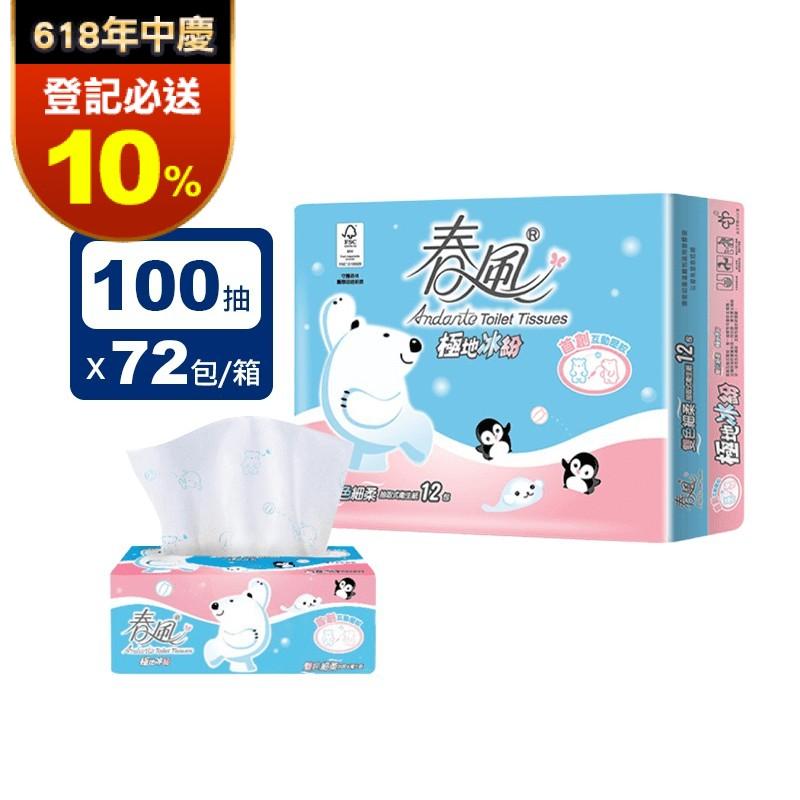 【春風】抽取式衛生紙-極地冰紛-110抽*8包*8串