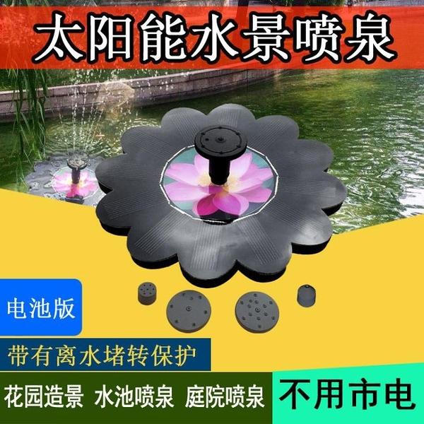 太陽能噴泉 漂浮式荷花荷葉太陽能浮水噴泉 花園池塘別墅景觀裝飾 快速出貨