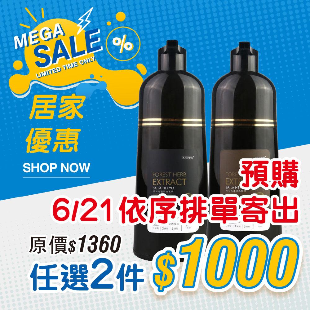 【預購】【6月血拼攻略】【2瓶任選】何首烏染護洗髮精系列400ml