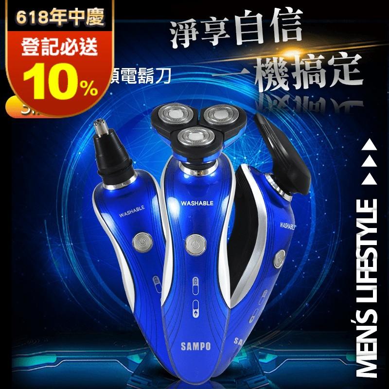 【SAMPO聲寶】水洗式3D浮動三刀頭電鬍刀EA-Z1901WL