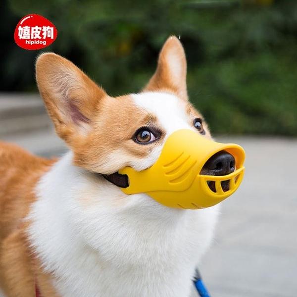 狗狗嘴套防咬防叫防亂吃狗口罩嘴罩止吠器中型犬柯基泰迪寵物嘴套 「夢幻小鎮」