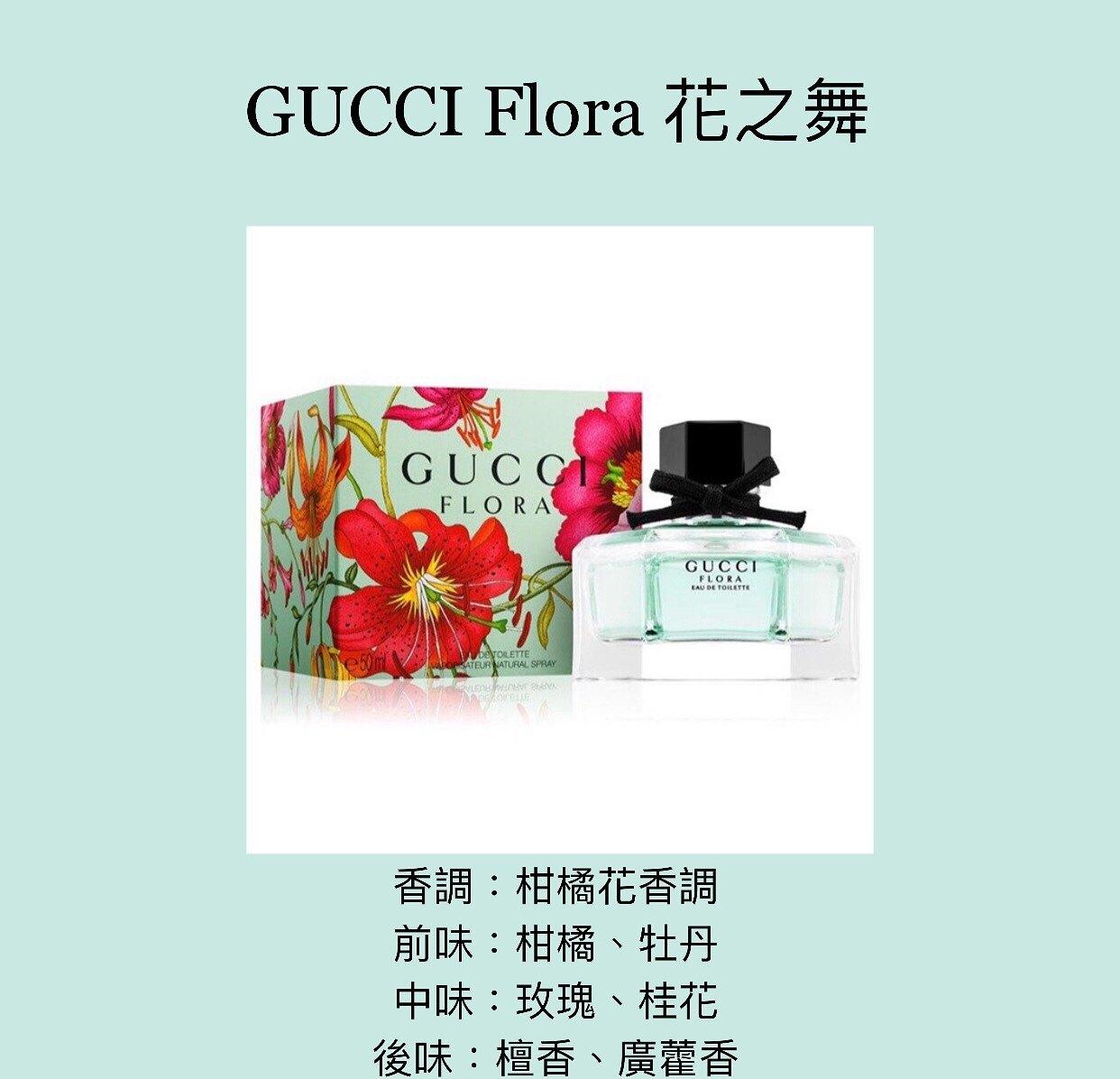 【香舍】GUCCI Flora 花之舞 女性淡香水 30ML/50ML/75ML