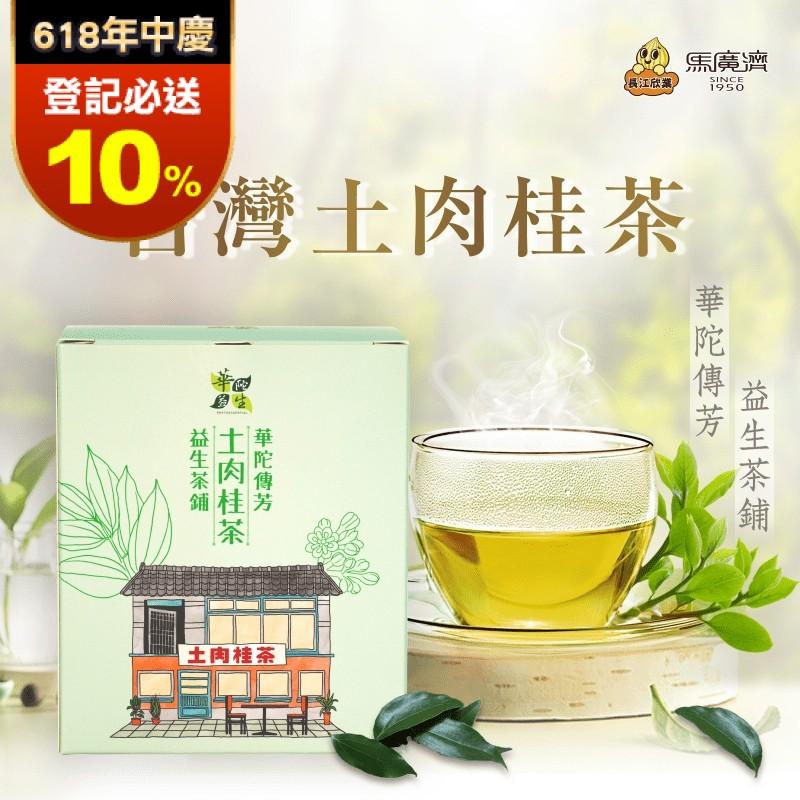 【華陀益生】土肉桂茶 中興大學產學合作開發 (3g/包;10包/盒)
