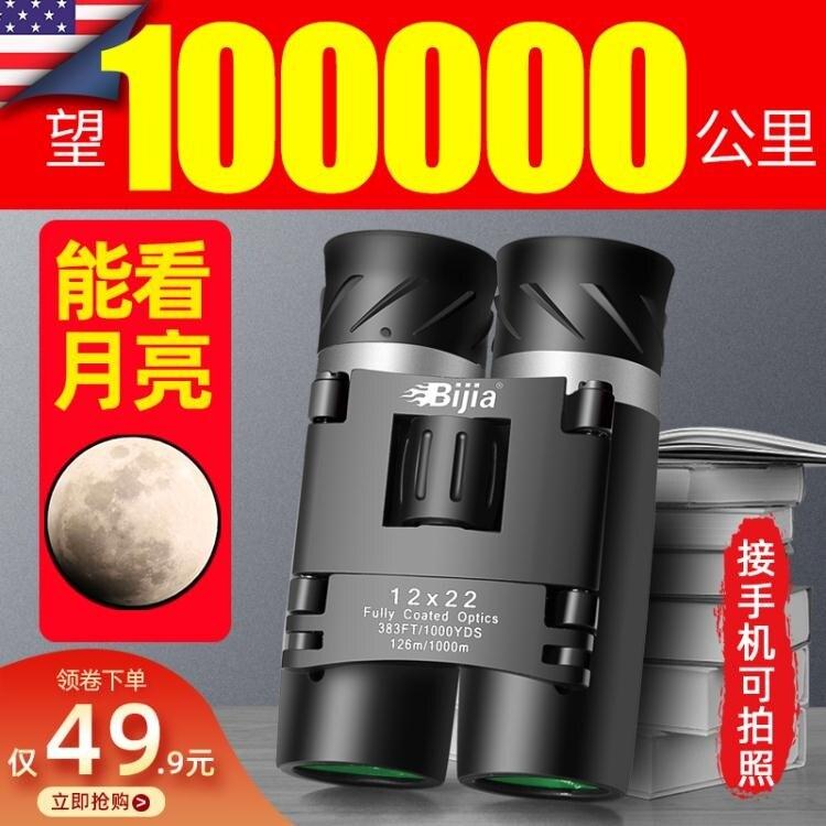 雙筒手機望遠鏡高倍高清專業級夜視演唱會話劇便攜小型望眼鏡兒童 ATF【林之舍】
