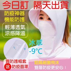 【A1 Darin】冰涼感全臉防護護頸頭套(送防疫面罩)