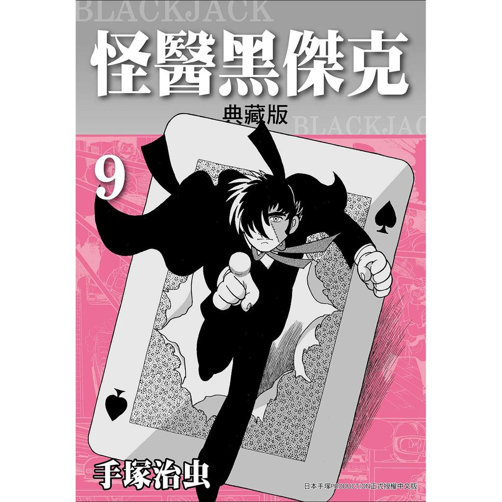 怪醫黑傑克 典藏版 9 手塚治虫系列