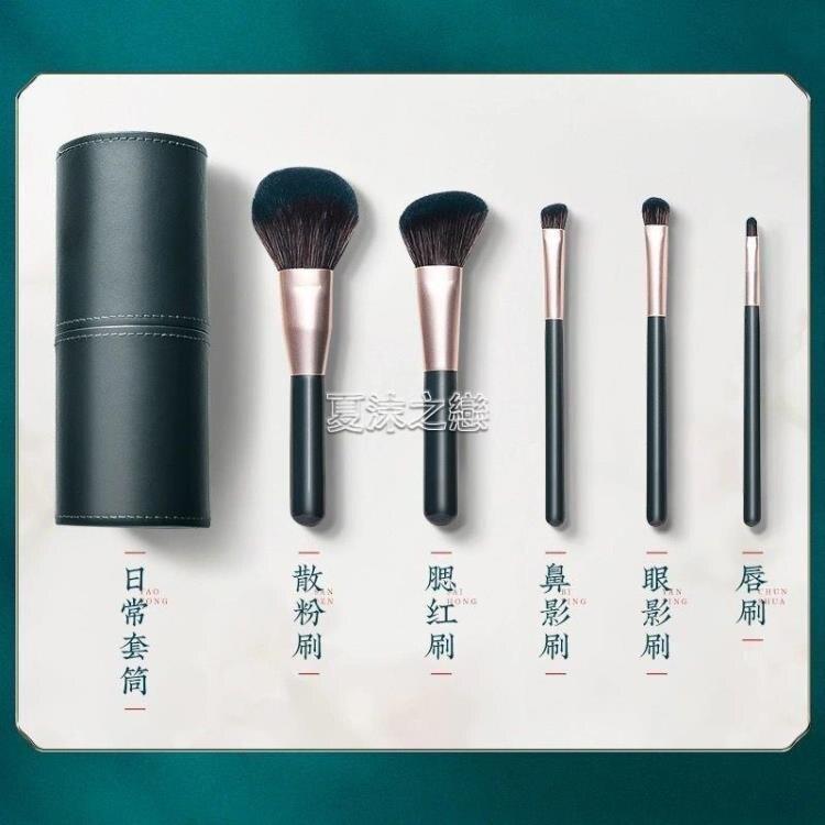化妝刷 淺染化妝刷套裝化妝工具美妝全套初學者刷子女士套刷【林之舍】