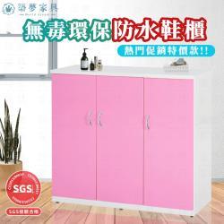 築夢家具BD 3.2尺 防水三門塑鋼鞋櫃