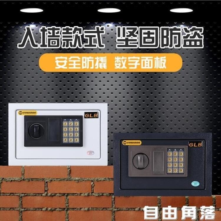 保險櫃 家用嵌入式保險箱入牆款式迷你保險櫃小型辦公抖音同款防盜保管箱 快速出貨
