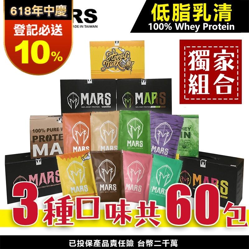【MARS 戰神】低脂乳清蛋白 (35g±10%/包)