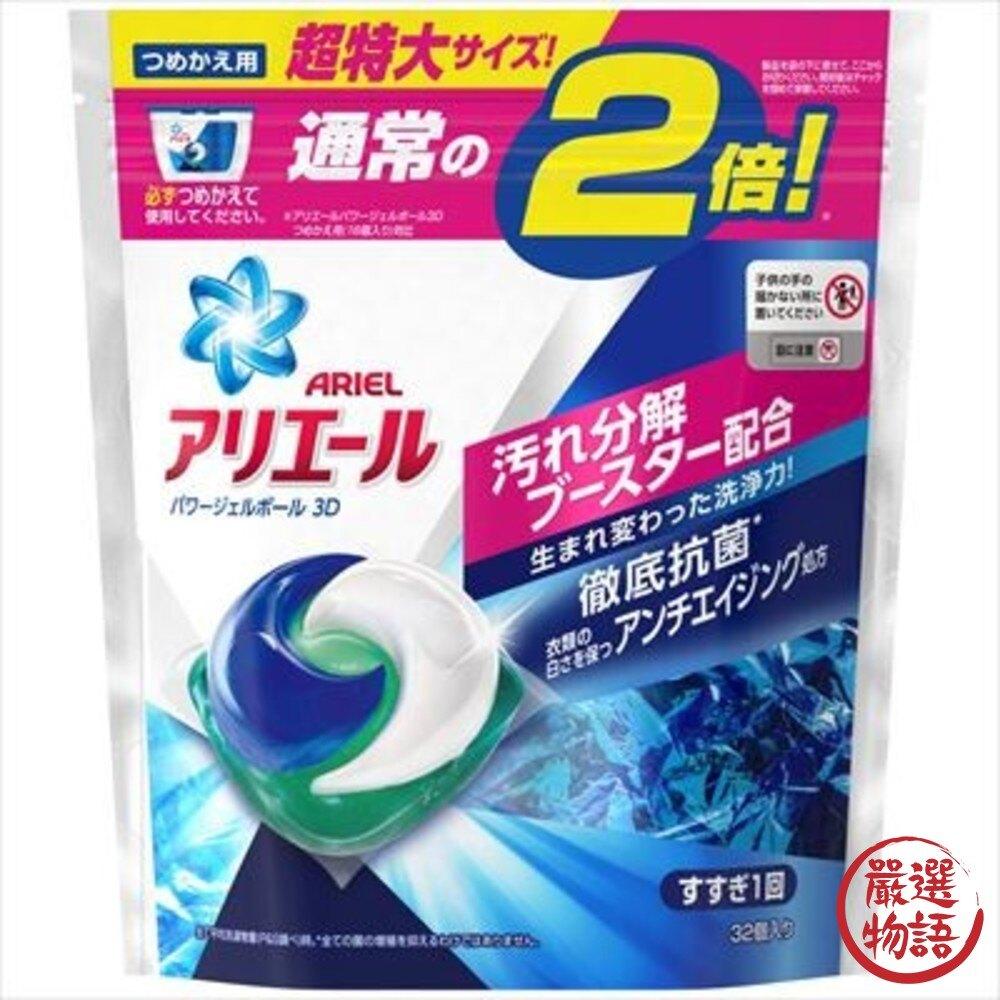 【日本製】【P&G】Ariel 2倍洗衣凝膠球3D立體 膠囊 洗衣精 除臭抗菌加強型 補充包 柑橘香 32顆入 - P&G