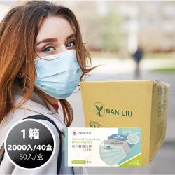 南六醫用口罩(未滅菌)-1箱(40盒組) (薄荷綠)
