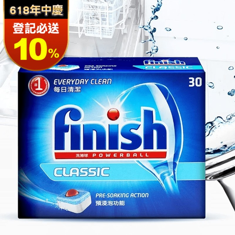 【Finish 亮碟】洗碗機強力洗滌球