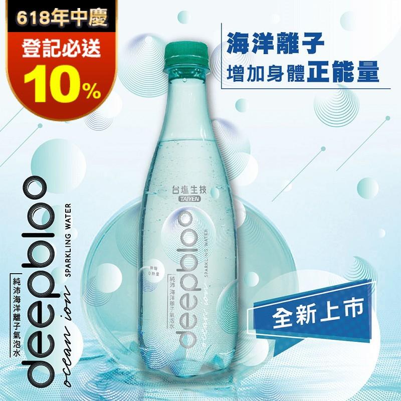 【deepbloo純沛】海洋離子氣泡水(500ml,24罐/箱) 氣泡綿密順喉