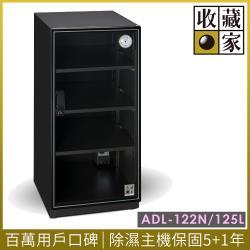 【收藏家】暢銷經典型125公升電子防潮箱 ADL-122N