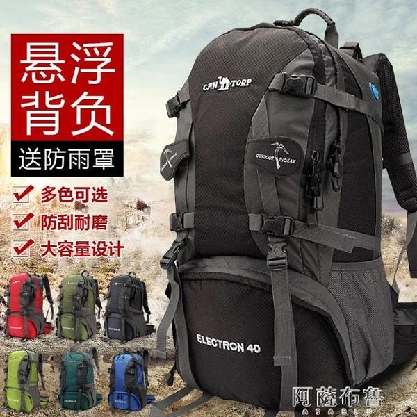 登山包 旅游登山包雙肩男旅行包女防水大容量運動徒步超輕便野營戶外背包 阿薩布魯