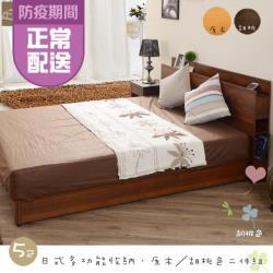 UHO 日式收納多功能5尺二件床組-床頭+床底(胡桃、原木)