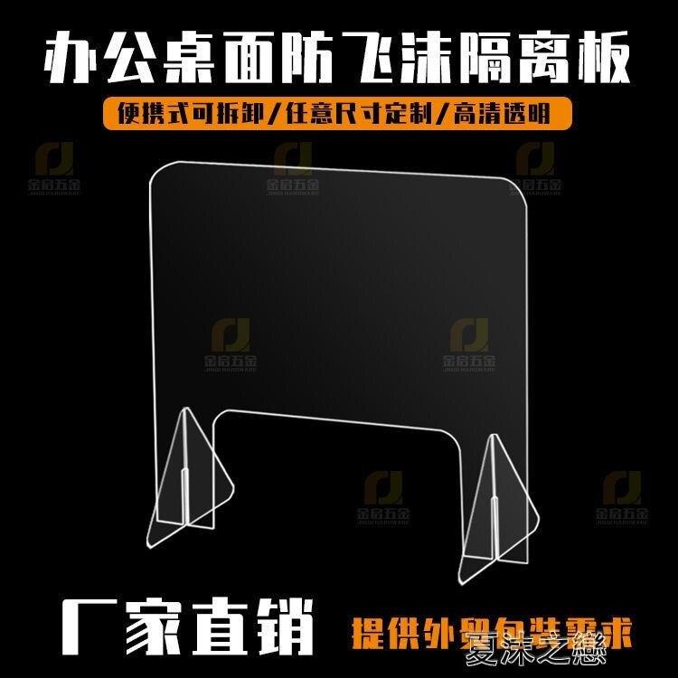 防飛沫擋板 亞克力防飛沫擋板學生課桌可折疊透明隔板課桌餐桌防疫U型隔離板【林之舍】