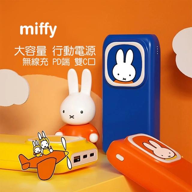 Miffy x MiPOW 米菲x麥泡聯名無線快充行動電源20000mAh SPX20W