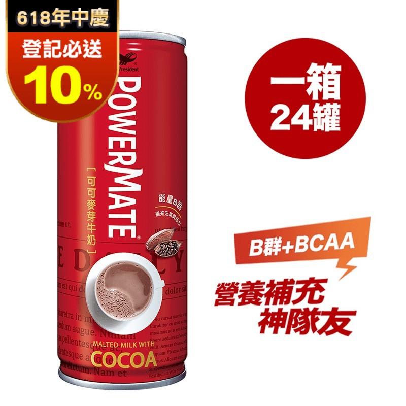 【統一】PowerMate可可麥芽牛奶+添加B群(一箱/24瓶)(你的營養補充神