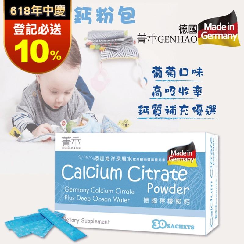 菁禾GENHAO檸檬酸鈣粉包
