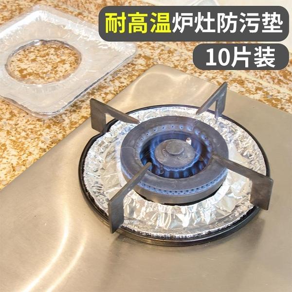 廚房防油貼紙灶臺煤氣灶防油錫紙耐高溫隔熱墊防水防污擋油板10片