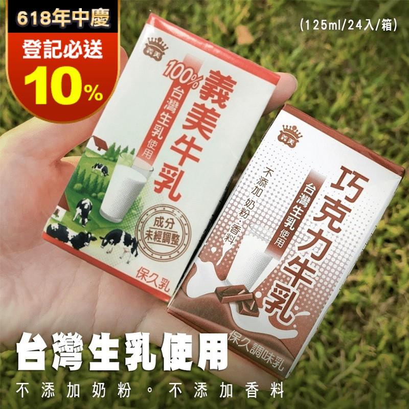【義美】牛乳保久乳 125ml 原味保久乳 巧克力保久乳 奶類 飲品 24入/箱