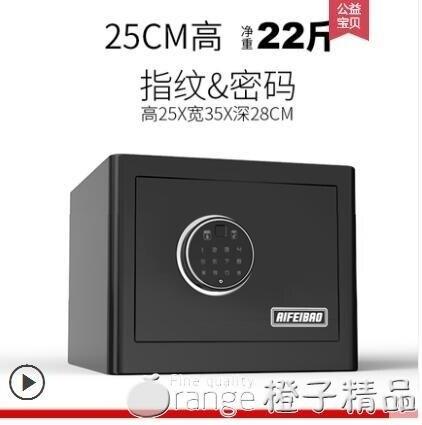 艾斐堡保險櫃家用小型25cm35cm45cm迷你隱形指紋密碼保管箱防盜小型保險箱 快速出貨