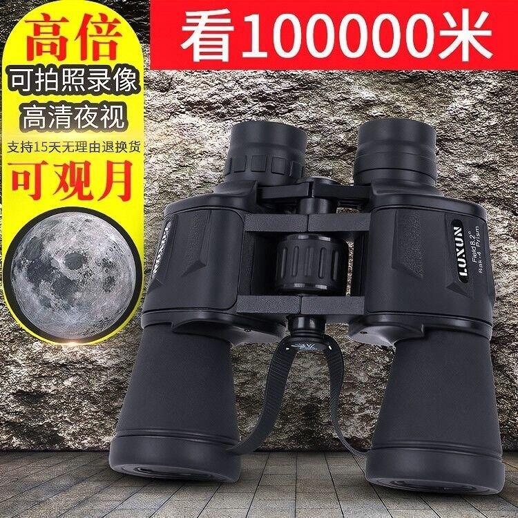 望遠鏡 雙筒望遠鏡成人高清高倍高清10公里戶外尋蜂旅游演唱會狙擊特種兵【林之舍】
