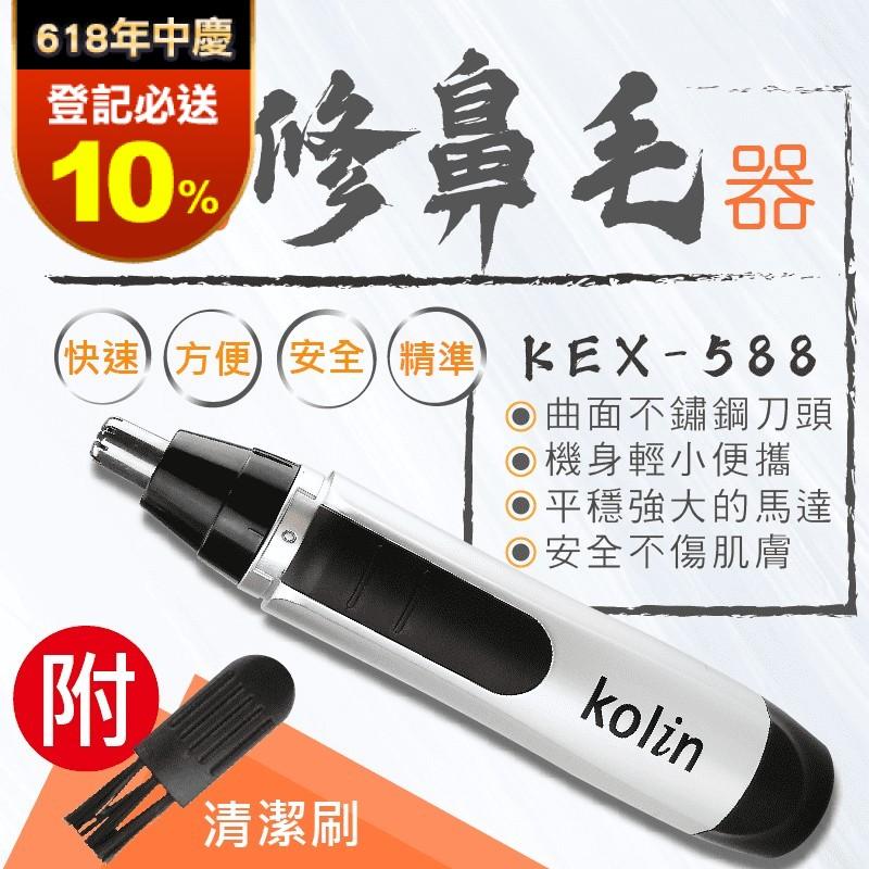 【Kolin歌林】電動修鼻毛器/鼻毛刀/鼻毛剪 (KEX-588)