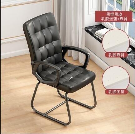 家用舒適會議椅辦公麻將轉椅游戲主播座椅宿舍學習靠背椅子TW 快速出貨