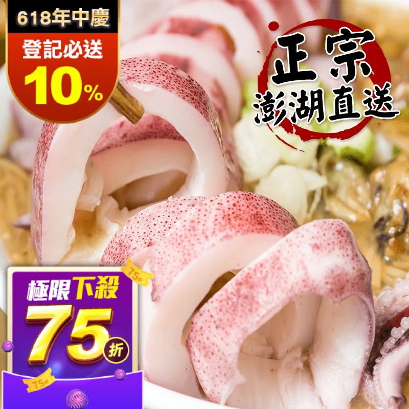 【老張鮮物】澎湖直送活凍超鮮甜小卷