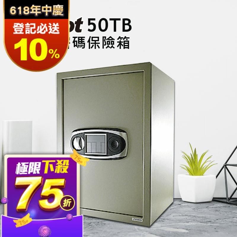 【愛國者】觸控式電子密碼保險箱50TB
