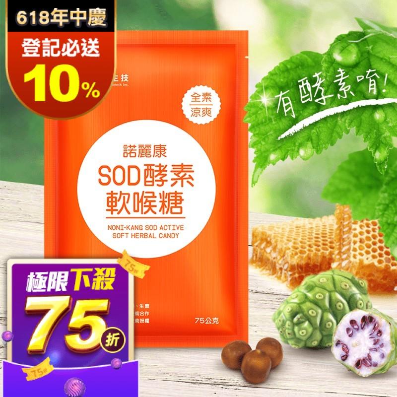 珍果-諾麗康SOD酵素軟喉糖
