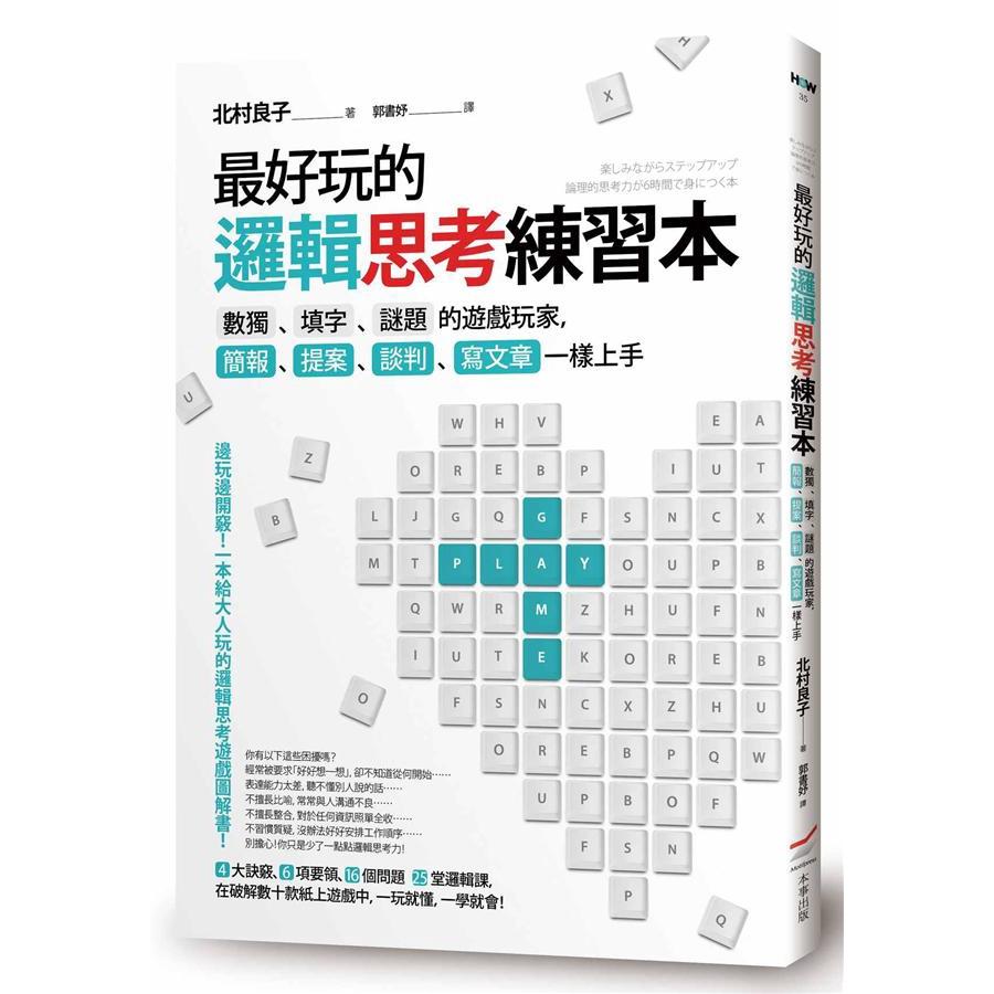 最好玩的邏輯思考練習本: 數獨、填字、謎題的遊戲玩家,/北村良子 誠品eslite