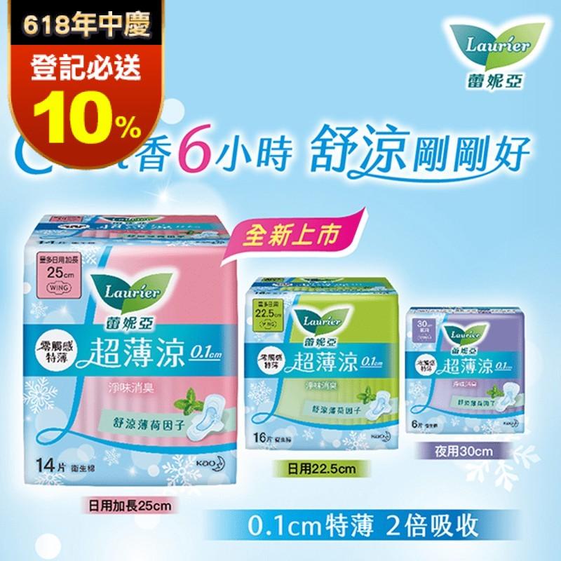 蕾妮亞 衛生棉 零觸感特薄 超薄涼量多日用加長型25cm 14片x2(3組)