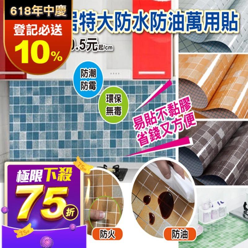 特大耐熱防油汙廚房壁貼