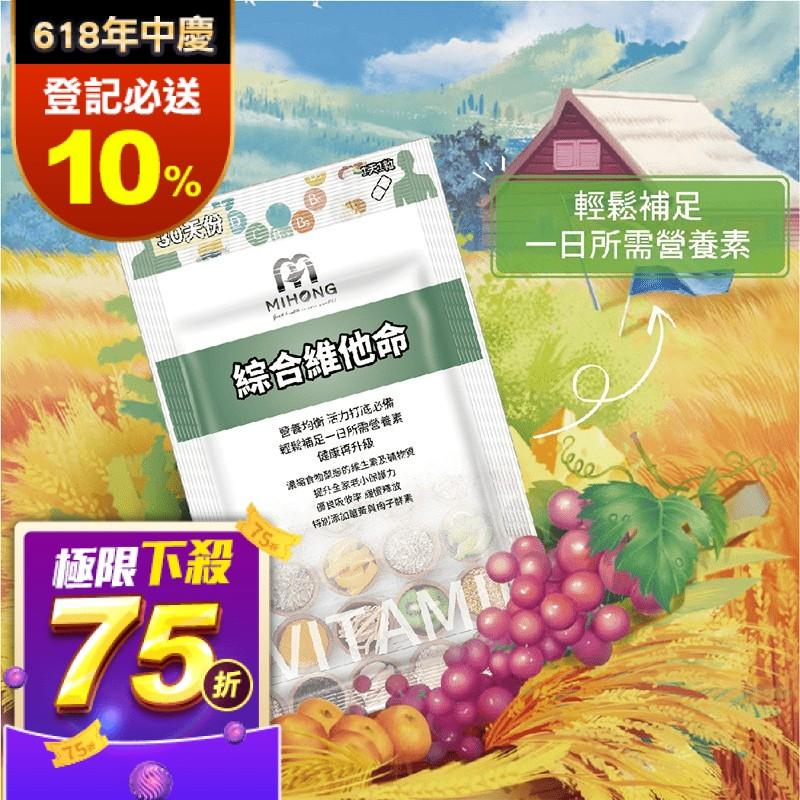 【MIHONG】綜合維他命添加薑黃酵素