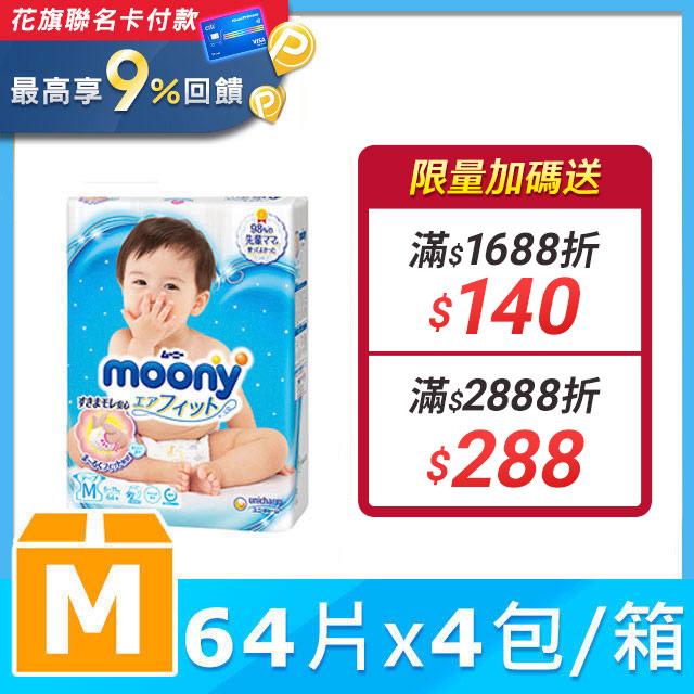 滿意寶寶 日本頂級版紙尿褲(M)(64片 x 4包/箱)