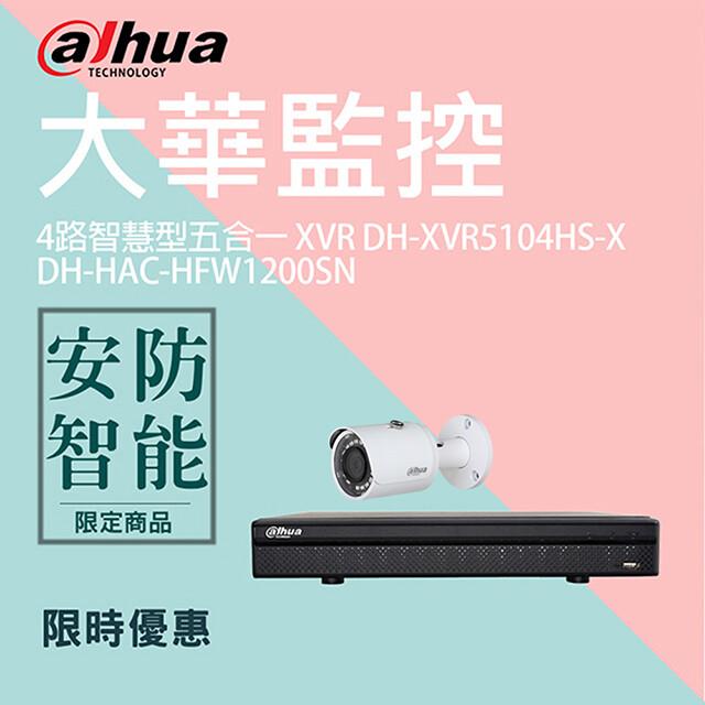 大華dahua套餐-極簡版4路1鏡(主機+1攝影機+1配件)