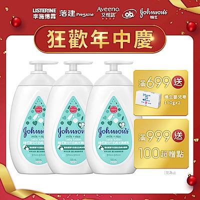 嬌生嬰兒牛奶純米潤膚乳500ml(全新配方)(3入組)