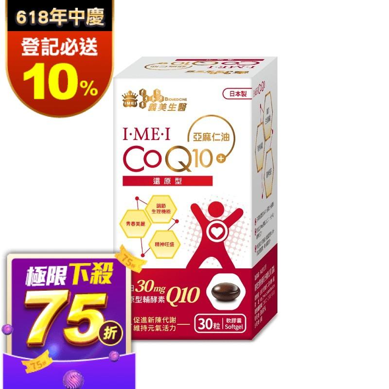 【義美生醫】I‧ME‧I 還原型CoQ10(30粒/盒)