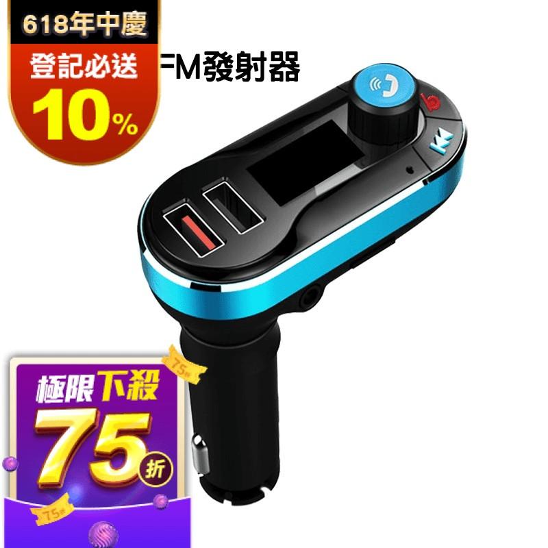 【勝利者 E706】車用藍芽 FM 發射器