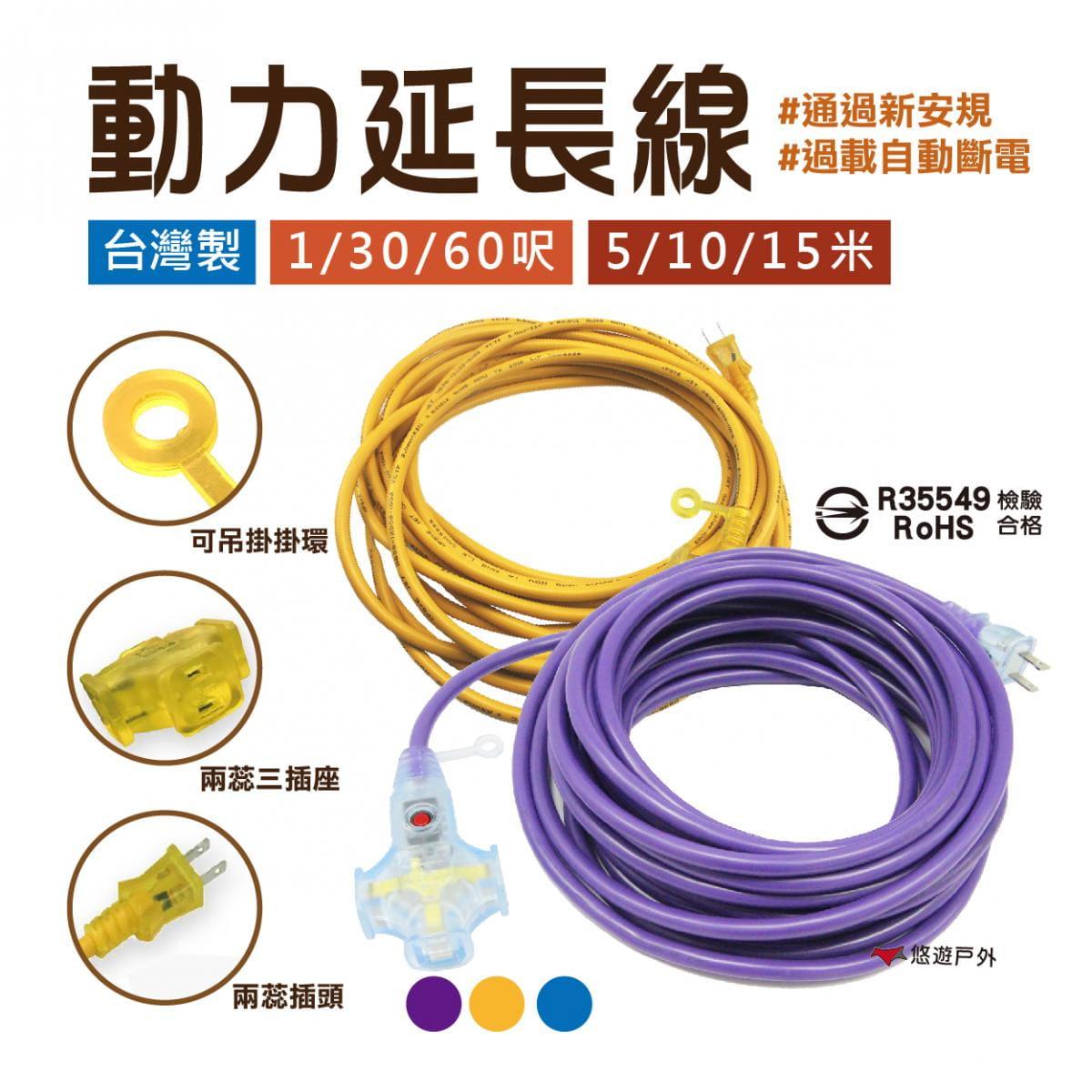 【悠遊】動力線 5米 新安規 附燈三插 延長線 動力軟線 電線 華塑塑膠 台灣製造 登山  悠遊戶外