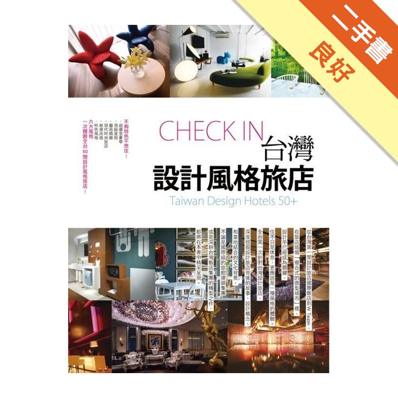 台灣設計風格旅店[二手書_良好]8529